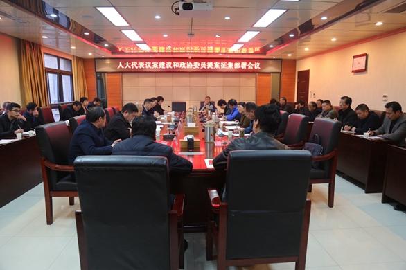 人大代表议案建议和政协委员提案征集部署会议召开